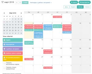 Юридический календарь